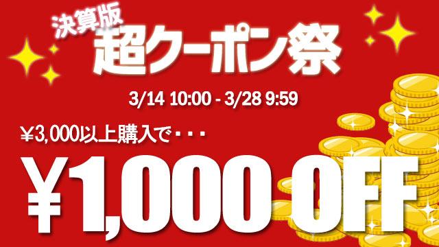 掲載ショップ限定!3000円以上購入で1000円OFFクーポン!