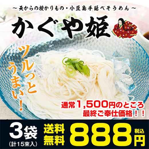 \在庫処分/日本三大そうめんの一つとして名高い小豆島手延べそうめんを、この時期ににゅう麺で是非!
