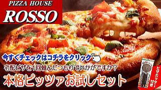 ピザハウスロッソ