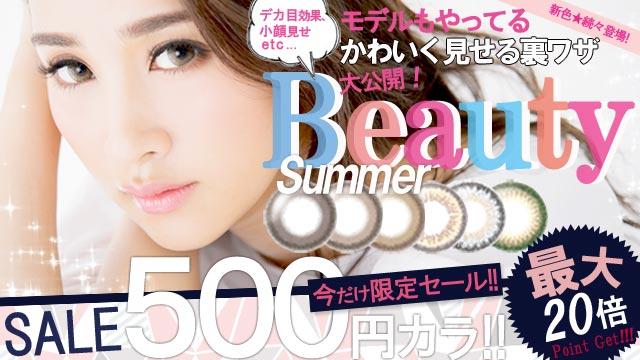 最大P20倍【激安500円】デカ目・小顔見せカラコン!