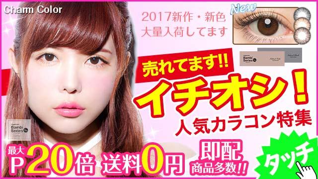 【今売れてます?】新作☆人気カラコン特集!