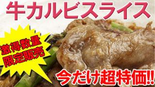 牛カルビ最安挑戦特価!!他のお肉も全品お得