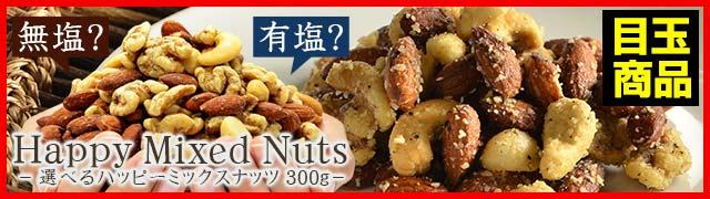 人気TOP4種のミックスナッツ