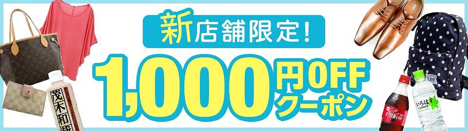 新店舗限定!1,000円OFFクーポン