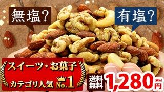 無塩か塩味か選べるミックスナッツ