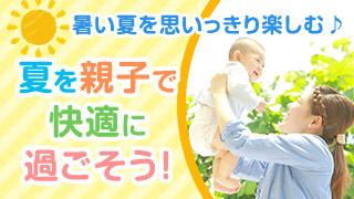 ユニ・チャーム特集