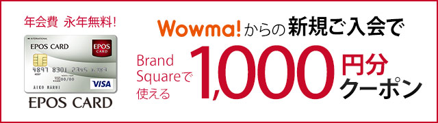 エポス訴求(1000円のみ)