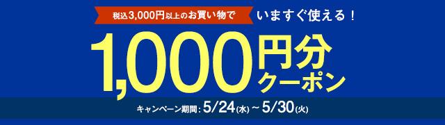 1000円クーポン(ロゴなし)