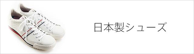 日本製シューズ
