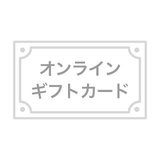 オンラインギフトカード