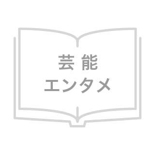 芸能・エンタメ