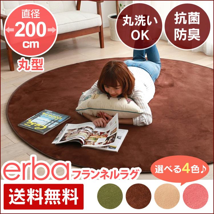 [在庫限り]\アウトレットセール/ ラグ カーペット 200×200cm 約3畳 約3帖 マット ラグマット フランネルラグ 円形 丸 絨毯 オールシー