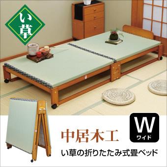 中居木工 らくらく折りたたみ式畳ベッド 代金引換不可 日本製 たたみベッド 折りたたみベッド 畳ベッド 折りたたみ ワイド