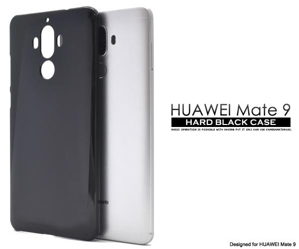 HUAWEI Mate 9 ハードブラックケース 黒色ハードケース HUAWEI Mate9 SIMフリー携帯用保護ケース 保護カバー スマホケース