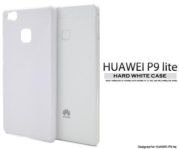 HUAWEI P9 lite ハードホワイトケース 白色ハードケース HUAWEI ファーウェイ P9ライト SIMフリー携帯用 ケース スマホケース