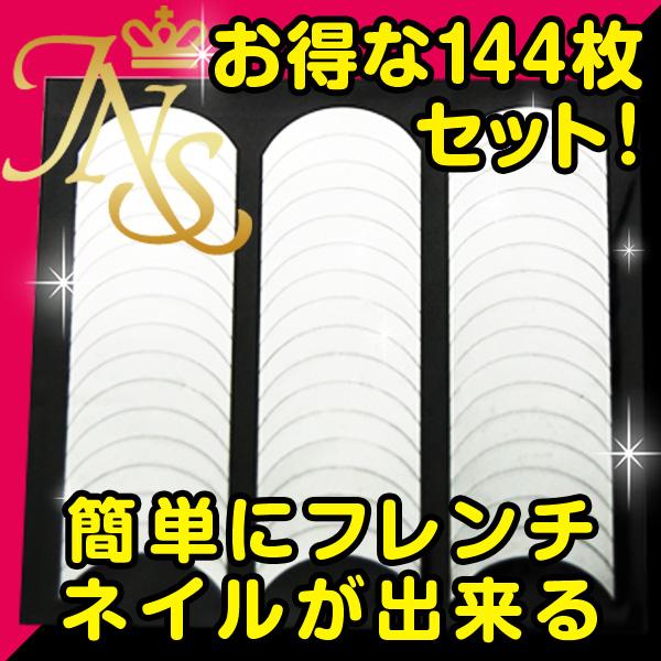 フレンチネイル ガイド テープ シール 144枚セット 【sale0110】