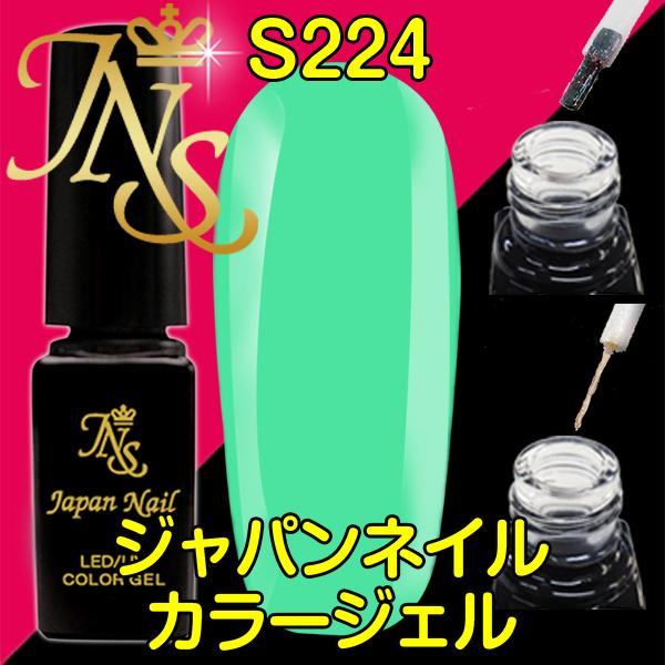 日本初 ライナーとショート刷毛が選べるカラージェルLED UVソークオフ5ml S224 パステルエメラルドグリーン【送料無料】