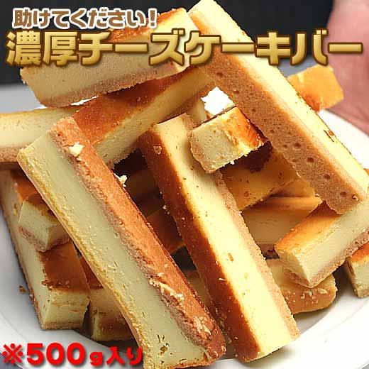 \助けてください/濃厚チーズケーキバーの端っこ、切り落とし【最終特価】濃厚クリームチーズと爽やかサワークリームがたまりません