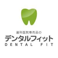 歯科医院専売デンタルフィット