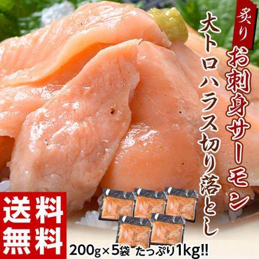 寿司屋の訳アリネタを緊急入手!!炙り大トロサーモン切落が破格!!