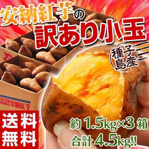 まるで天然スイーツ♪とろける激甘安納紅芋3箱が⇒送料無料2,999円!!