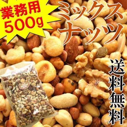 8種の味が楽しめるNo.1人気ミックスナッツがたっぷり500g入り送料無料1000円ポッキリのチャンス!!