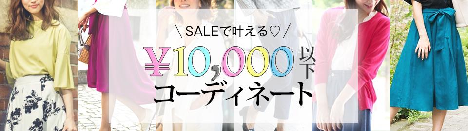 一万円以下コーデ