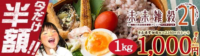 【半額】国産雑穀米が≪今だけ≫1000円