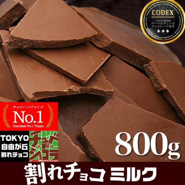 割れチョコミルク 800g