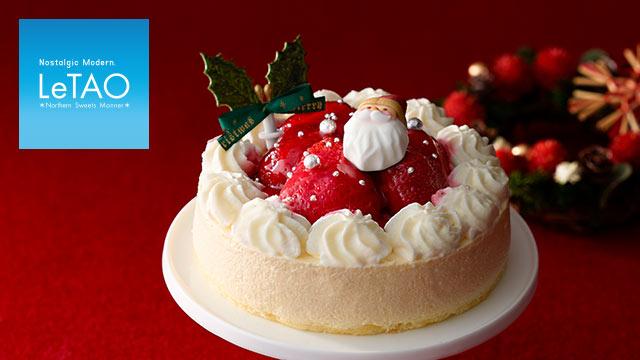 【ルタオ】クリスマスケーキ