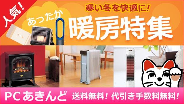 ☆送料無料☆人気の暖房器具はコチラ!⇒