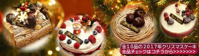 クリスマスケーキ全品セール中!!