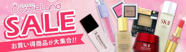 目玉item毎日更新★ブランドコスメSALE