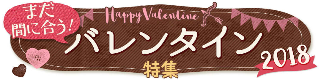 バレンタイン特集2018