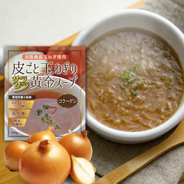 淡路島産皮ごと使用!たっぷり玉ねぎスープ