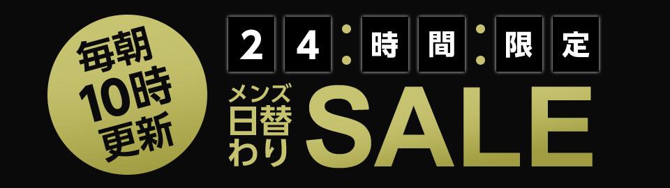 日替わり!24時間限定SALE