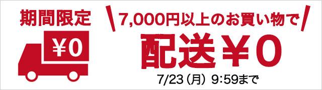 配送7000円以上無料