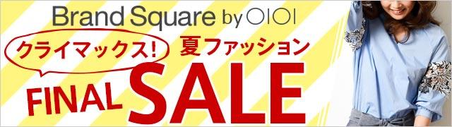 ファッション夏セール☆ファイナル