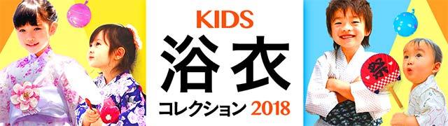 2018年キッズ浴衣特集はこちら!