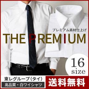 今だけ送料無料★プレミアム素材ワイシャツ