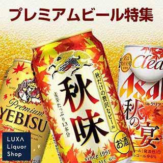 秋味ビール特集