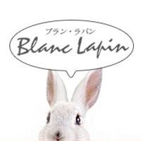 BLANC LAPIN[ブラン・ラパン]