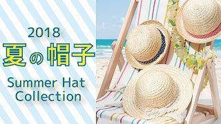 夏の帽子特集♪