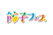 餃子フェス公式通販