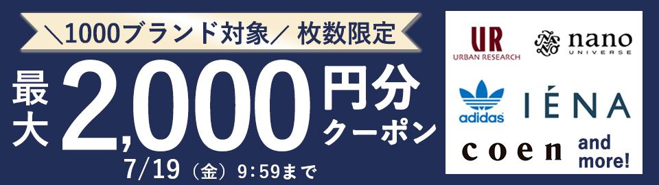 最大2000円クーポン