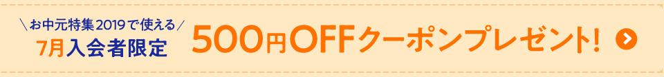 お中元特集2019で使える7月入会者限定500円OFFクーポンプレゼント!