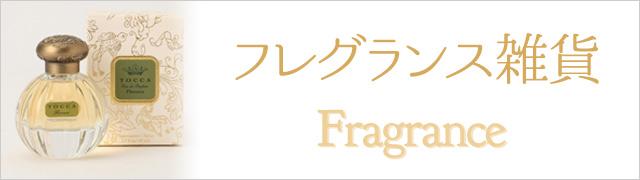 フレグランス雑貨
