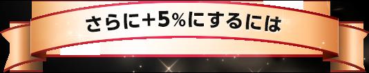 さらに+15%にするには