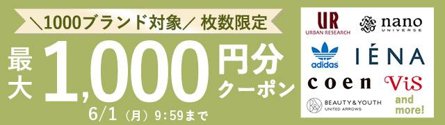 最大1000円分クーポン