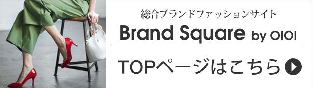 BrandSquare TOPへ戻る